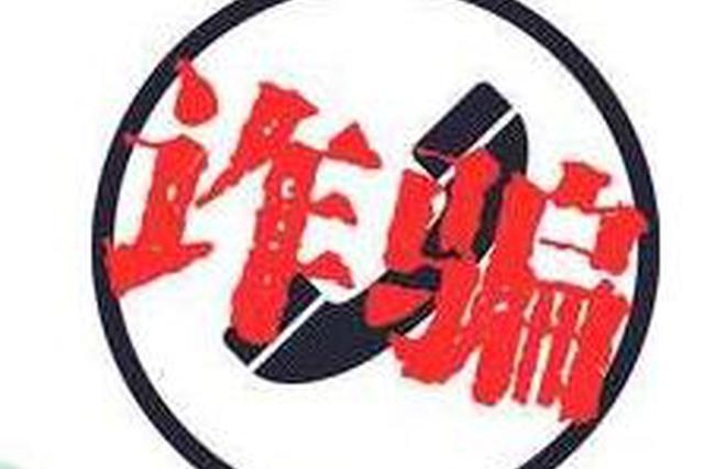 """漳州:被""""美女""""添加好友聊天 男子被騙37萬元"""
