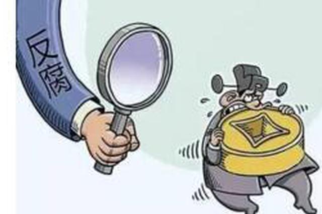 福州長樂一村支部書記涉嫌貪污犯罪被移送司法