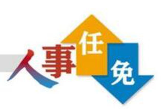 福建發布一批人事任免 蒲文慶為福建商學院副院長