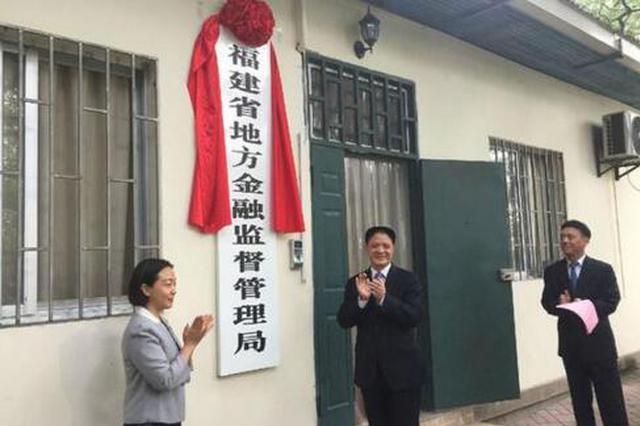 福建省機構改革首批三家省級機構今天掛牌