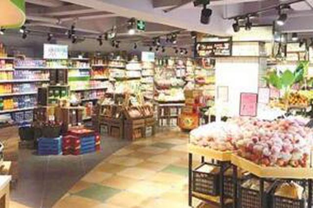 省食品安全監督抽檢 新華都超市有4批次食品不合格