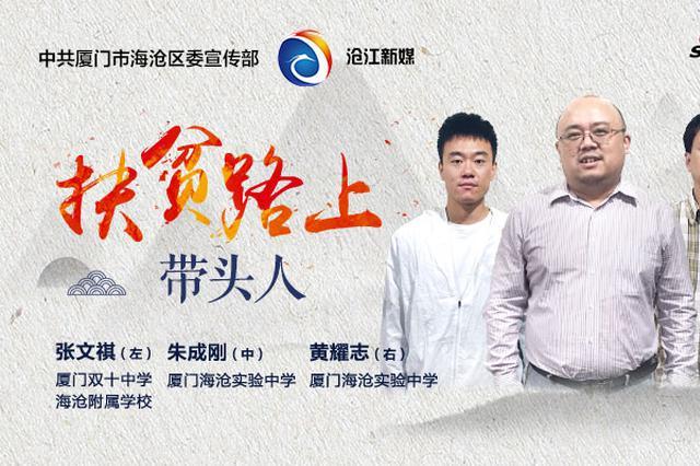 """海滄支教團隊:把知識""""帶過去"""",幫助他們從貧困中""""走出來"""