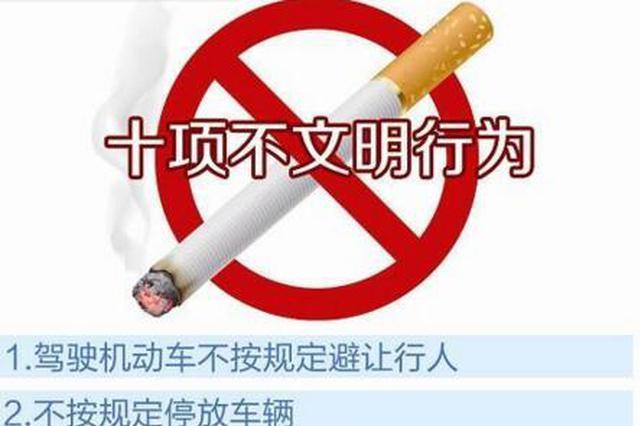 """龍巖公布""""文明行為促進條例"""" 禁煙場所吸煙罰50元"""