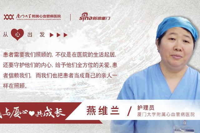 【我与厦心共成长】燕维兰:尽心尽责 把病人当亲人一样照顾