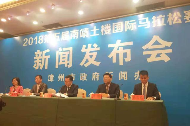 2018第五屆南靖土樓國際馬拉松下月開跑