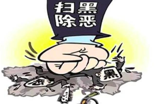 閩清縣檢察院依法對一起惡勢力犯罪案件提起公訴