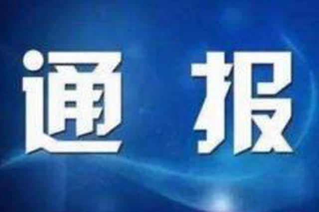 福建东港石油化工实业码头化学品泄漏应急通报