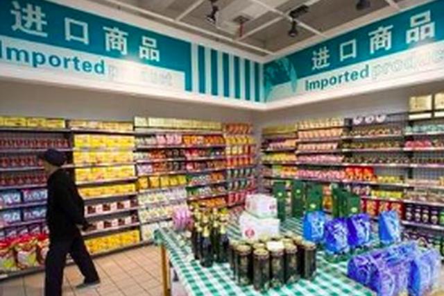 """新一批进口商品年底起进入福州 价格有望更""""亲民"""""""