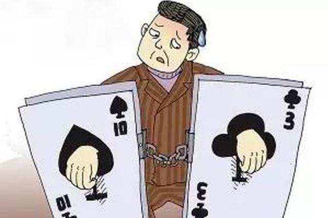 漳州:自己家中设赌场,5天之后被查获