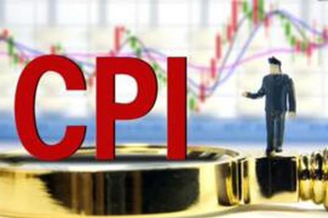 上月福州CPI同比上涨2% 本月蔬菜价格明显回落