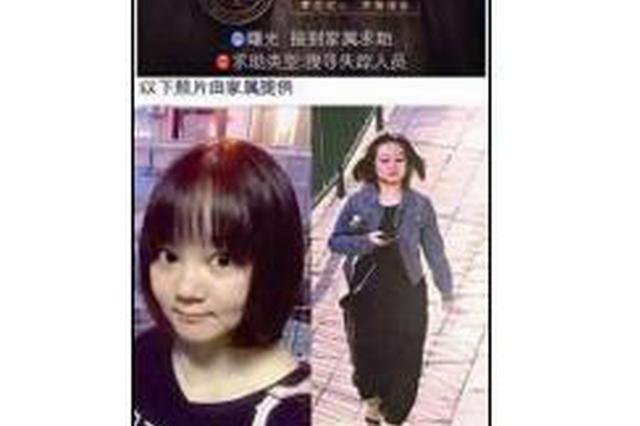 厦门26岁女子留下遗书出走 疑因网贷纠纷心理压力大