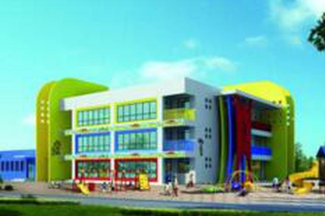 闽侯青州幼儿园力争明年9月启用 新增学位270个