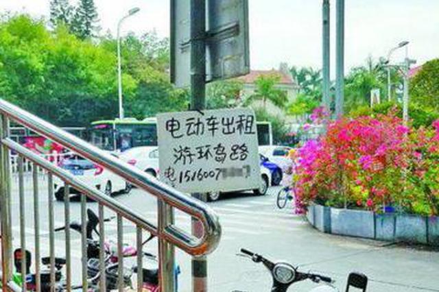 厦大附近现出租电动车广告 广告牌悬挂天桥栏杆上