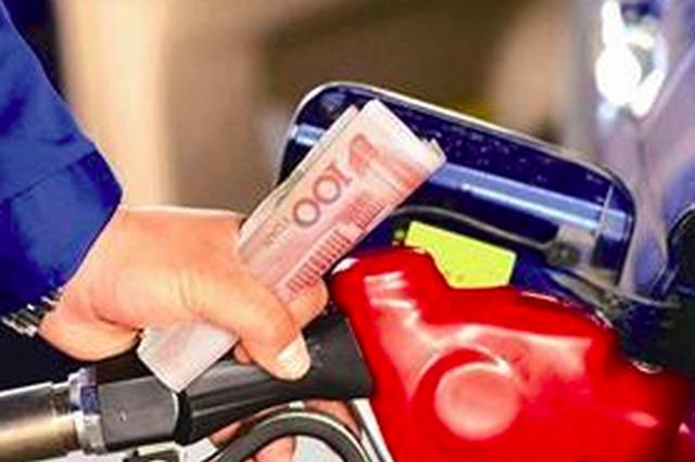 油价迎来四年最大跌幅 92号汽油每升下调0.40元