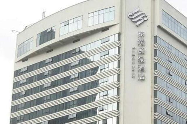 福联大饭店曾是厦门地标建筑 现全新升级为品牌酒店