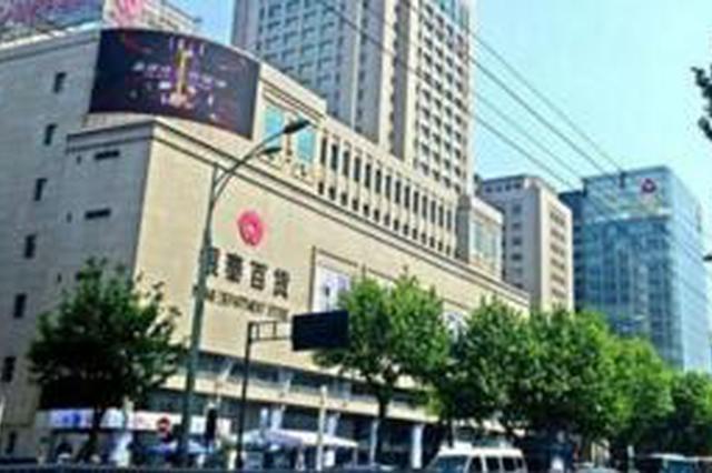 福建首家银泰百货在厦开业 刷脸支付更方便