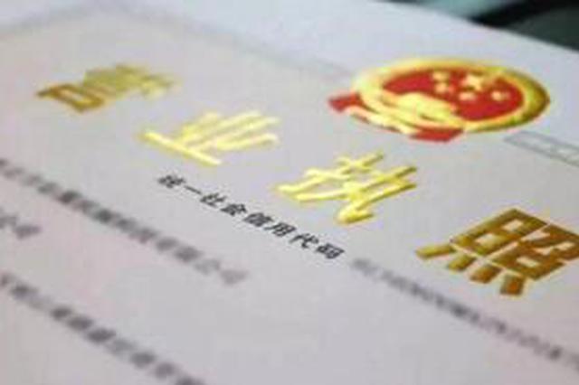 """福州全面推开""""证照分离""""改革 首批106项事项纳入"""