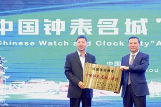 """漳州晋级""""中国钟表名城"""" 钟表业工业总产值近70亿"""