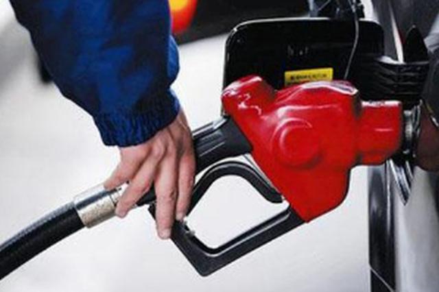 """国内油价三连降 92号汽油价格回到""""6元时代"""""""