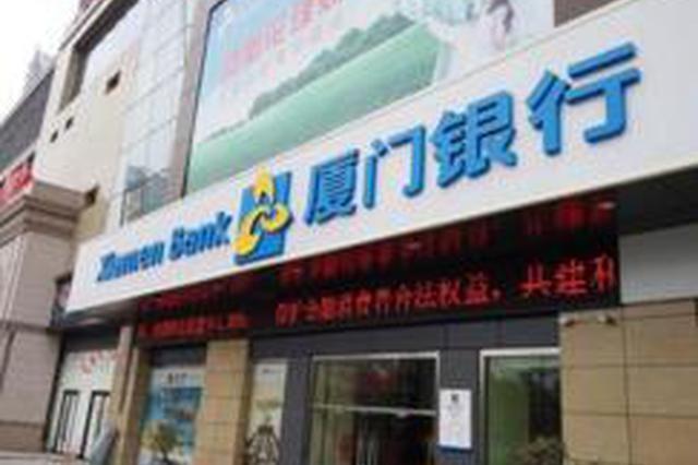 台湾金融机构直接持股厦门银行 成为大陆首例