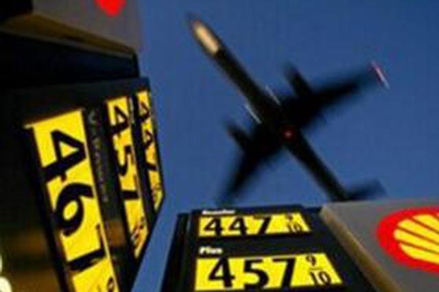 12月国内航空煤油出厂价下降 燃油附加费明起下调