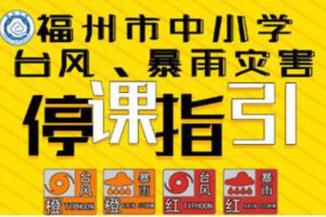 福州出台闽首个气象灾害停课指引 遇四大预警可停课