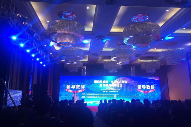 2018国际传感器·半导体产业链暨物联网高峰论坛召开
