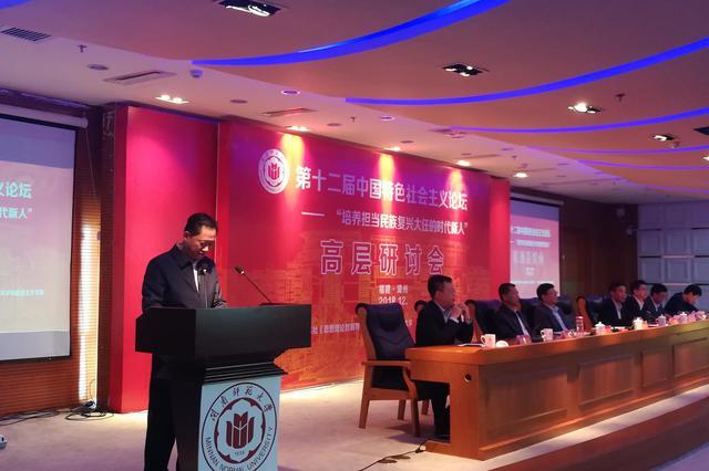 第十二届中国特色社会主义论坛在闽南师大开幕