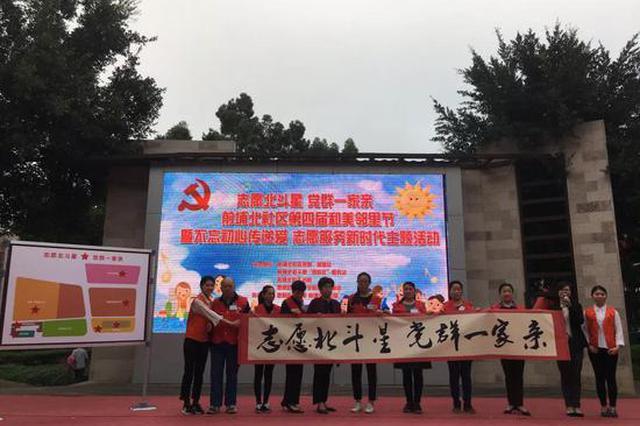 前埔北社区举办第四届和美邻里节 党群一家亲