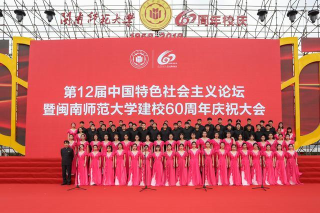 闽南师范大学建校60周年庆祝大会举行