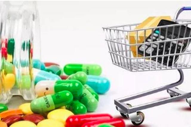 厦门等11城试点带量采购药品将降价 最高降幅96%。