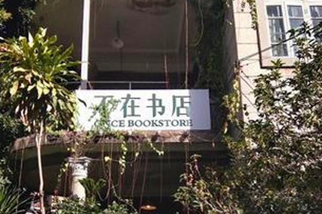 """厦门""""不在书店""""将关停 曾被评""""中国最美书店"""""""