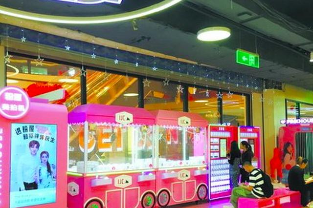 厦门:街机争相入驻商场数量种类多 拼玩法拼颜值