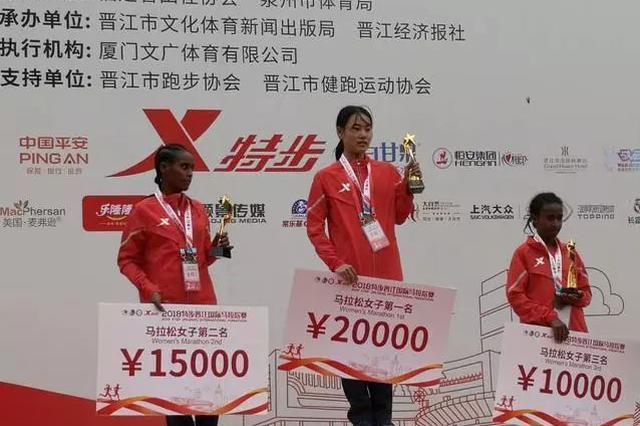 晋江国际马拉松落幕 中国选手获女子全程和半程冠军