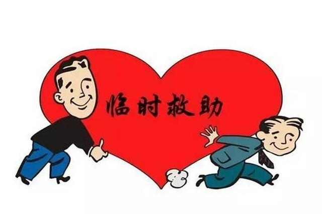 福建省出台新政 进一步加强和改进临时救助工作
