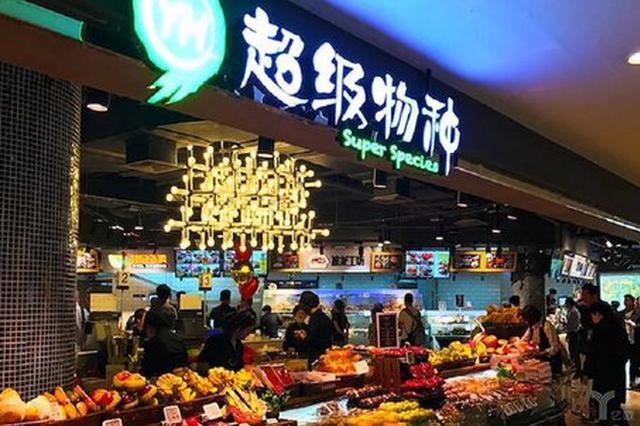 """亏损达10亿 永辉超市舍弃""""超级物种""""回归传统商超"""