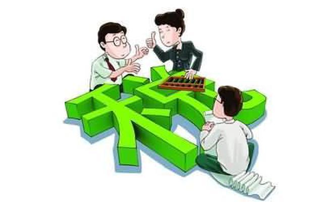福州晋安扶持民营企业 特殊困难企业可延期缴纳税款
