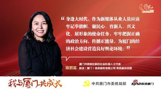 【我与厦门共成长】陈若芸:当追逐成为一种生活