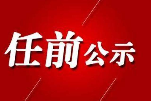 """""""准90后""""李宏泰拟任漳州市政府正处级重要岗位"""
