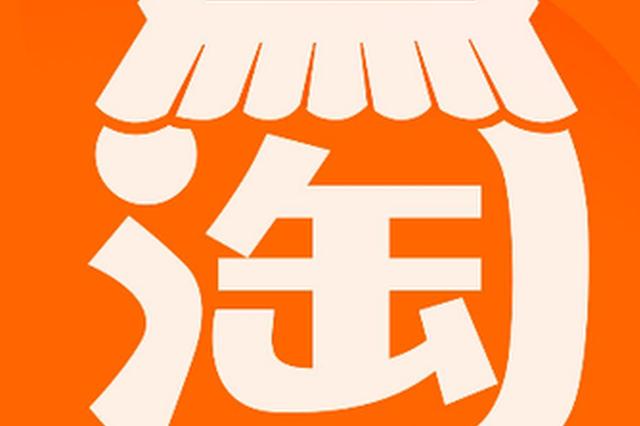 厦门淘宝商家全省第二 淘宝订单十年增长105倍