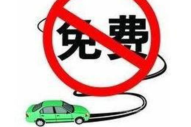 元旦小长假上高速 七座以下小型客车不免费通行