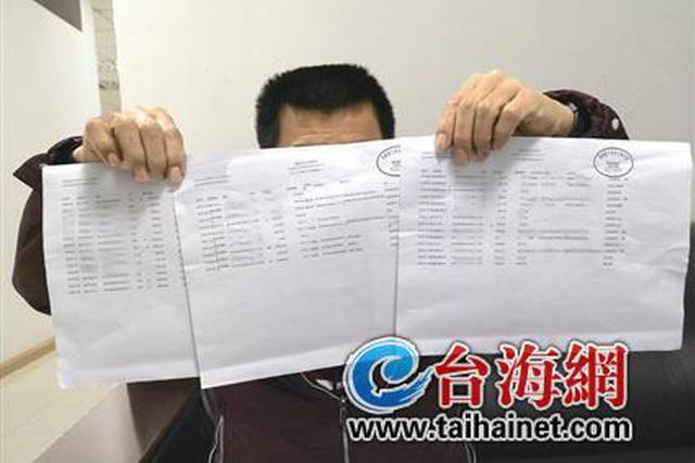 漳州一男子被拉进群谈股票 引诱炒外汇没了40多万