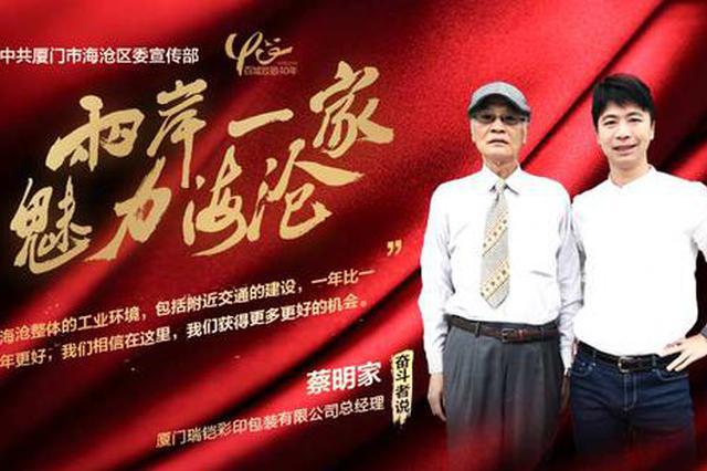 【两岸一家 魅力海沧】台商两代人:30年扎根爱上海沧