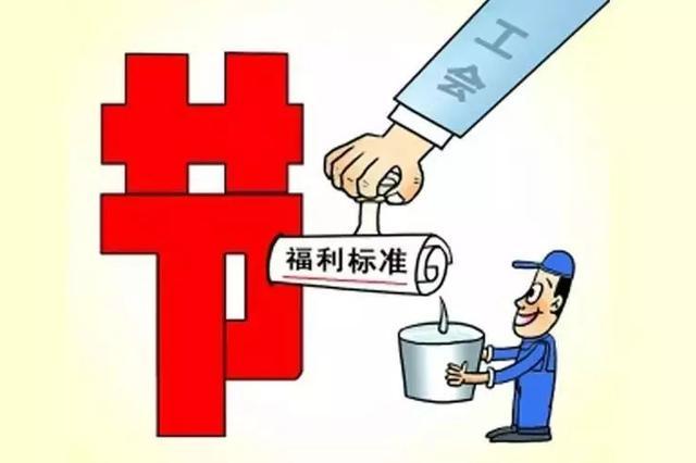 厦门总工会下发通知 节日慰问品每人每年最多3100元
