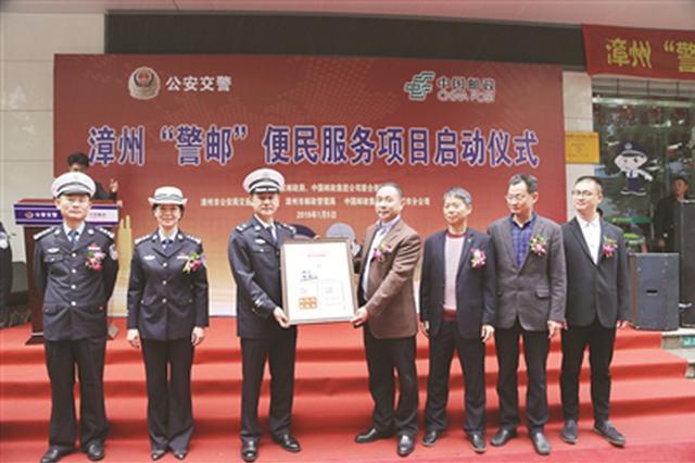 """漳州便民新举措:11个""""警邮合作""""邮政网点5日起运行"""