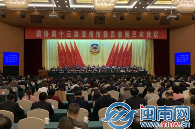 漳州市政协十三届三次会议昨日圆满闭幕