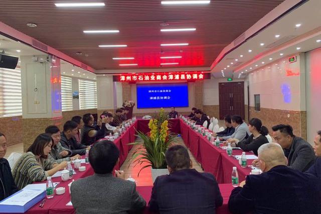漳州石油业商会赴县城,开展加油站价格协调会