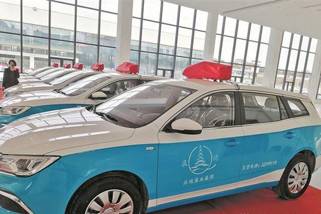 泉州:首批200辆纯电动出租车交车上路 助力低碳交通