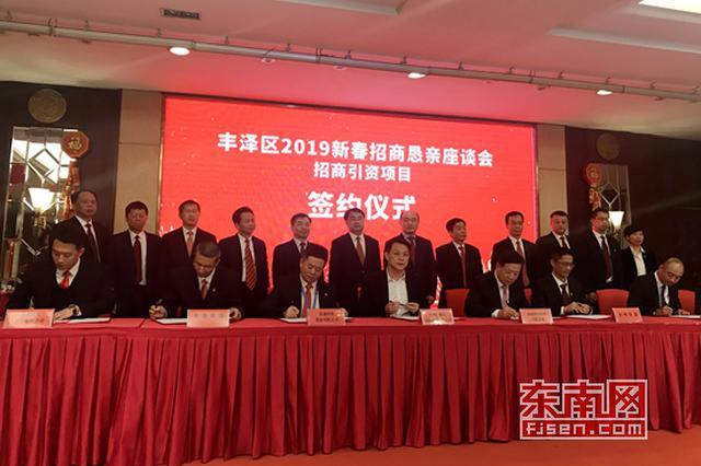 总投资88.2亿元 12大项目签约落地泉州丰泽区