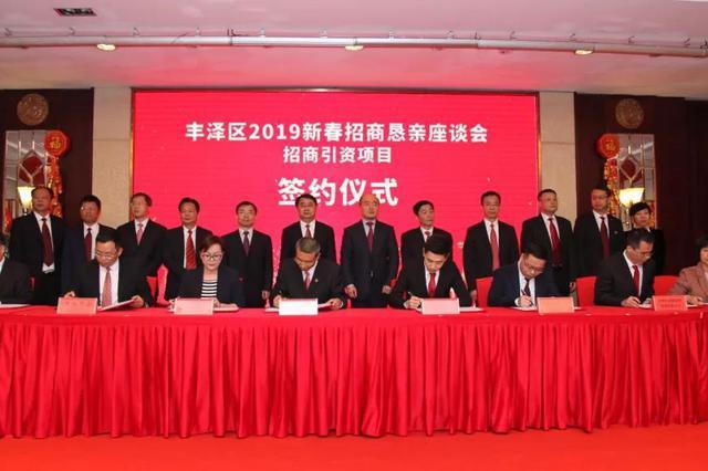 节后上班第一天 12大项目签约落地丰泽区招来近90亿元
